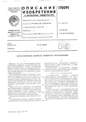 Согласованный делитель мощности свч-колебаний (патент 170091)