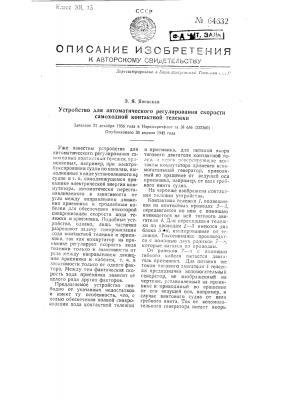 Устройство для автоматического регулирования скорости самоходной контактной тележки (патент 64632)