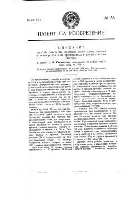 Способ окисления боковых цепей ароматических углеводородов и их производных в кислоты и альдегиды (патент 58)