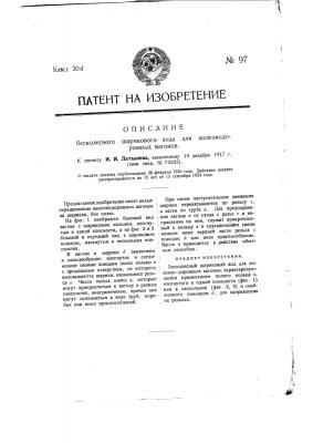 Бесколесный шариковый ход для железнодорожных вагонов (патент 97)