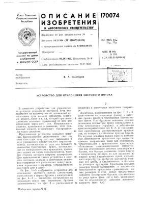 Устройство для отклонения светового потока (патент 170074)