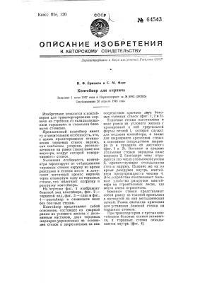 Контейнер для кирпича (патент 64543)