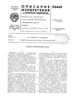 Способ хлорирования углей (патент 316469)