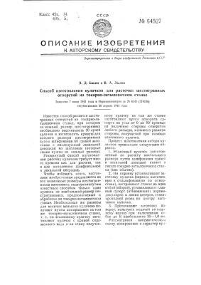 Способ изготовления кулачков для расточки шестигранных отверстий на токарно-затыловочном станке (патент 64527)