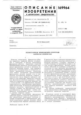 Планетарный фрикционно-зубчатый вариатор скоростей (патент 169964)