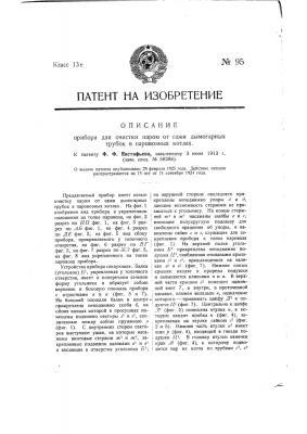 Прибор для очистки паром от сажи дымогарных трубок в паровозных котлах (патент 95)