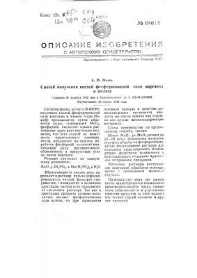 Способ получения кислой фосфорнокислой соли марганца и железа (патент 64613)