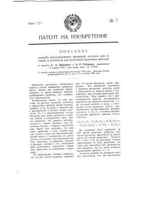 Способ восстановления хромовой кислоты, в частности для получения хромовых квасцов (патент 7)