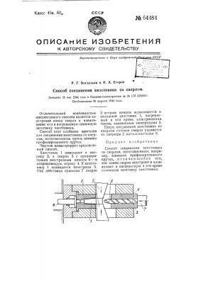 Способ соединения хвостовика со сверлом, изготовленным, например, завивкой профилированного прутка (патент 64484)