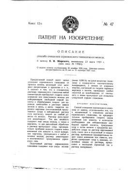 Способ очищения сернокислого глинозема от железа (патент 47)