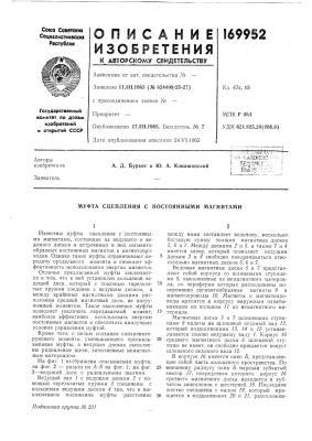 Муфта сцепления с постоянными магнитами (патент 169952)