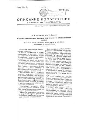 Способ изготовления порошка и пасты для лечения и обезболивания ожогов (патент 64572)