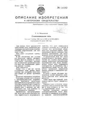 Сталеплавильная печь (патент 64482)