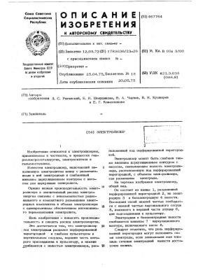 Электролизер (патент 467764)