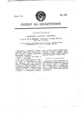 Деревянное стыковое скрепление (патент 162)