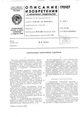 Однофазный синхронный генератор (патент 170107)