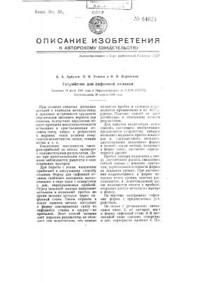 Устройство для сифонной отливки (патент 64623)