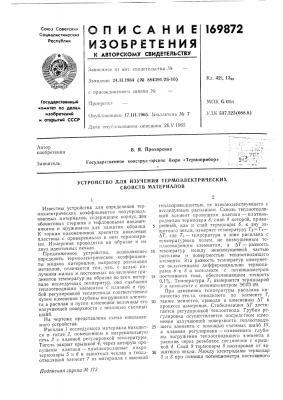 Устройство для изучения термоэлектрических свойств материалов (патент 169872)