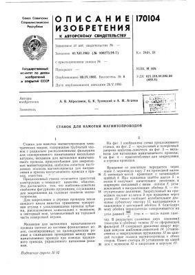 Станок для намотки магнитопроводов (патент 170104)