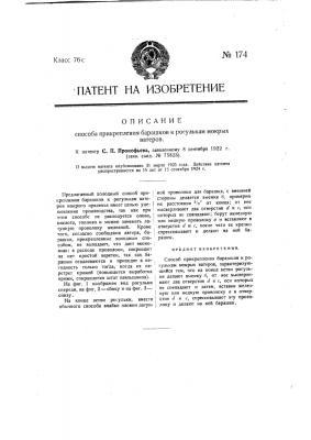Способ прикрепления барашков к рогулькам мокрых ватеров (патент 174)