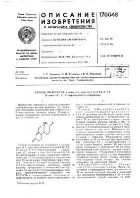 Способ получения ^,/-антигранс-8-метил-1-кето-4,5 (г, 2 )- (патент 170048)