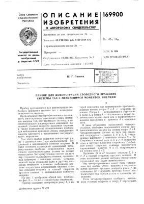 Прибор для демонстрации свободного вращения системы тел с меняющимся моментом инерции (патент 169900)