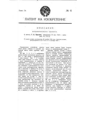 Механический грохот (патент 41)