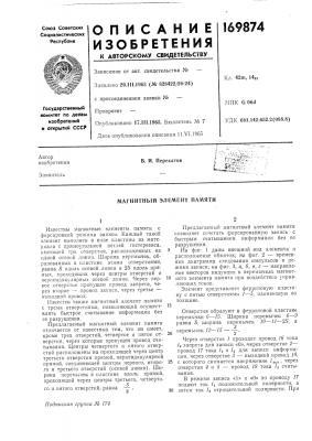 Магнитный элемент памяти (патент 169874)