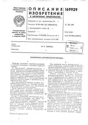 Патент ссср  169929 (патент 169929)