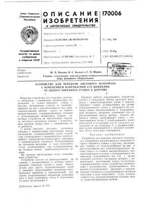 Устройство для передачи (патент 170006)