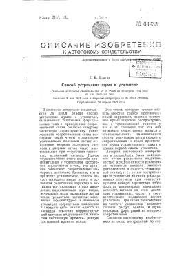 Способ устранения шума в усилителе (патент 64435)