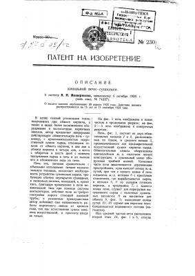 Канальная печь-сушильня (патент 230)