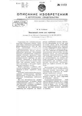 Никеле вый сплав для термопар (патент 64453)