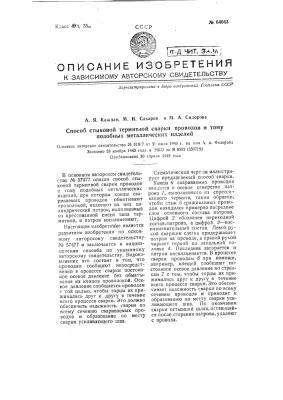 Способ стыковой термитной аварки проводов и тому подобных металлических изделий (патент 64663)