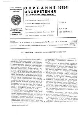 Регулируемое сопло для аэродинамических труб (патент 169841)