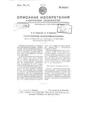 Способ получения ацетилоульфенилгуанидина (патент 64480)