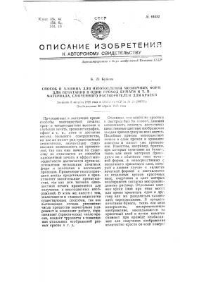 Способ и машина для изготовления мозаичных форм для печатания в один проход бумаги и т.п. материала, омоченного раствором для краски (патент 64532)