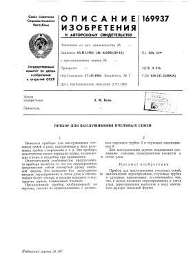 Прибор для выслушивания пчелиных семей (патент 169937)