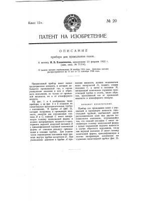 Прибор для промывания газов (патент 20)
