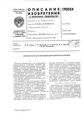 Ферментатор для выращивания микроорганизмов (патент 170024)