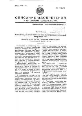 Устройство для автоматической посылки заданных комбинаций импульсов тока (патент 64378)