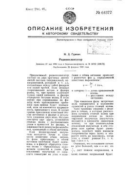Радиопеленгатор (патент 64372)