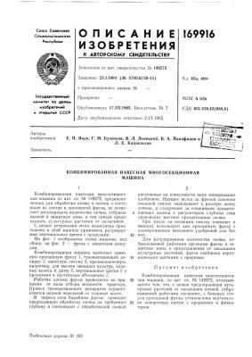 Патент ссср  169916 (патент 169916)