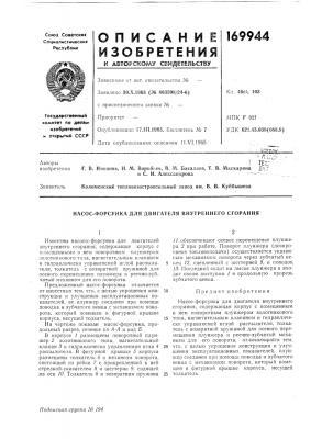 Патент ссср  169944 (патент 169944)