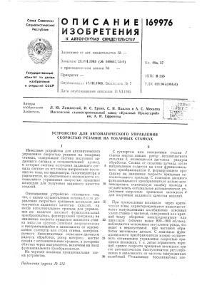 Устройство для автоматического управления скоростью резания на токарных станках (патент 169976)