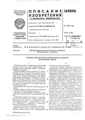 Патент ссср  169890 (патент 169890)