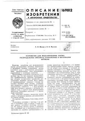 Устройство для моделирования закона распределения амплитуд напряжения и интерваловвремени (патент 169812)