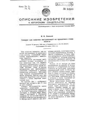 Аппарат для намотки поступающей из прокатного стана полосы (патент 64563)