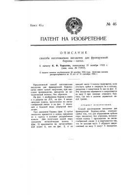Способ изготовления звездочек для французской бороны-катка (патент 46)