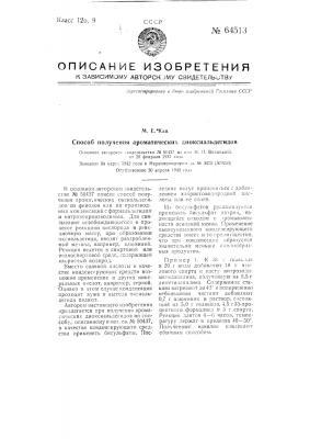 Способ получения ароматических диоксиальдегидов (патент 64513)